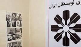 کانون نويسندگان ايران