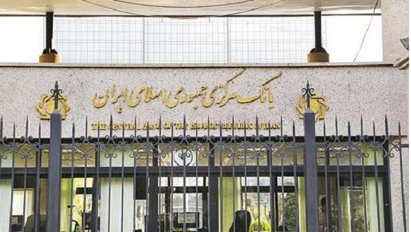 بانک مرکزی ايران