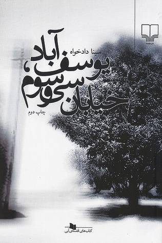 یوسف آباد خیابان سی و سوم