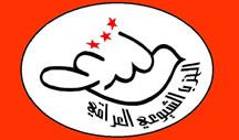 حزب کمونيست عراق