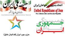 4 حزب و سازمان جمهوری خواه
