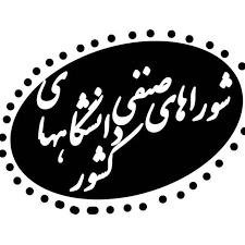 Bildergebnis für تصاویر شوراهای صنفی دانشجویان کشور