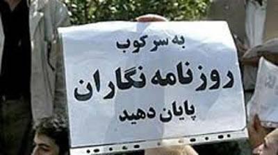 اعتراض ۱۰۰ تن از اهالی رسانه به انجمن صنفی روزنامهنگاران