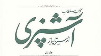 از سیر تا پیاز بر سفره ایرانی - اسد سیف