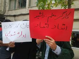 عکس/ همبستگی دانشجویان دانشگاه علامه با کارگران اعتصابی با شعار ...