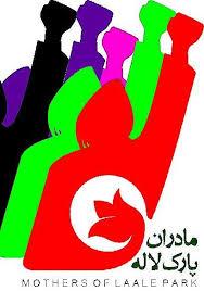 مادران پارک لاله ایران - Startseite | Facebook