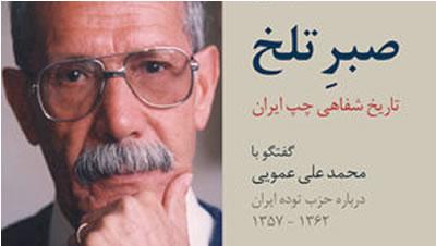 توضیح چند تن از اعضای انجمن سابق تاریخ شفاهی چپ ایران در رابطه با چاپ کتاب صبر تلخ